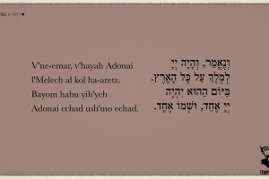 V'ne-emar (2nd part of Aleinu)
